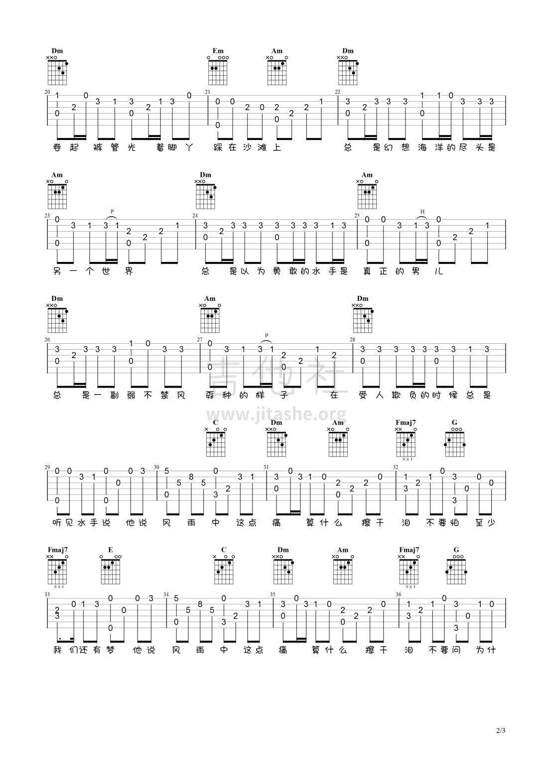 水手(指弹简单版)吉他谱(图片谱,简单版,独奏,指弹)_郑智化_水手#2.png