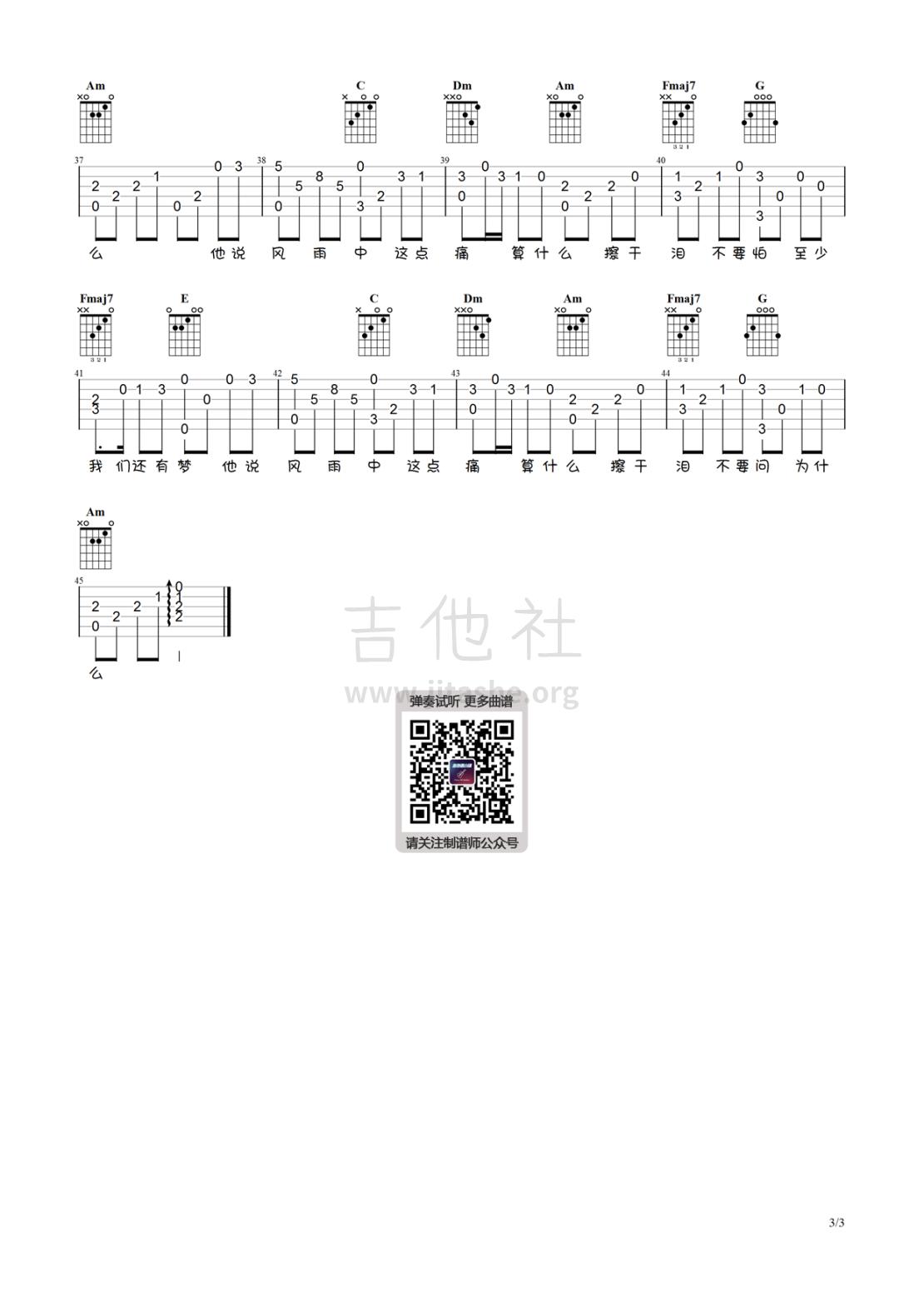 水手(指弹简单版)吉他谱(图片谱,简单版,独奏,指弹)_郑智化_水手#3.png