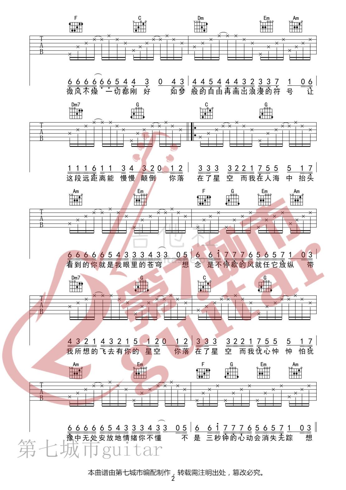 奔赴星空吉他谱(图片谱,第七城市编配,原版,弹唱)_尹昔眠_奔赴星空水印02.jpg