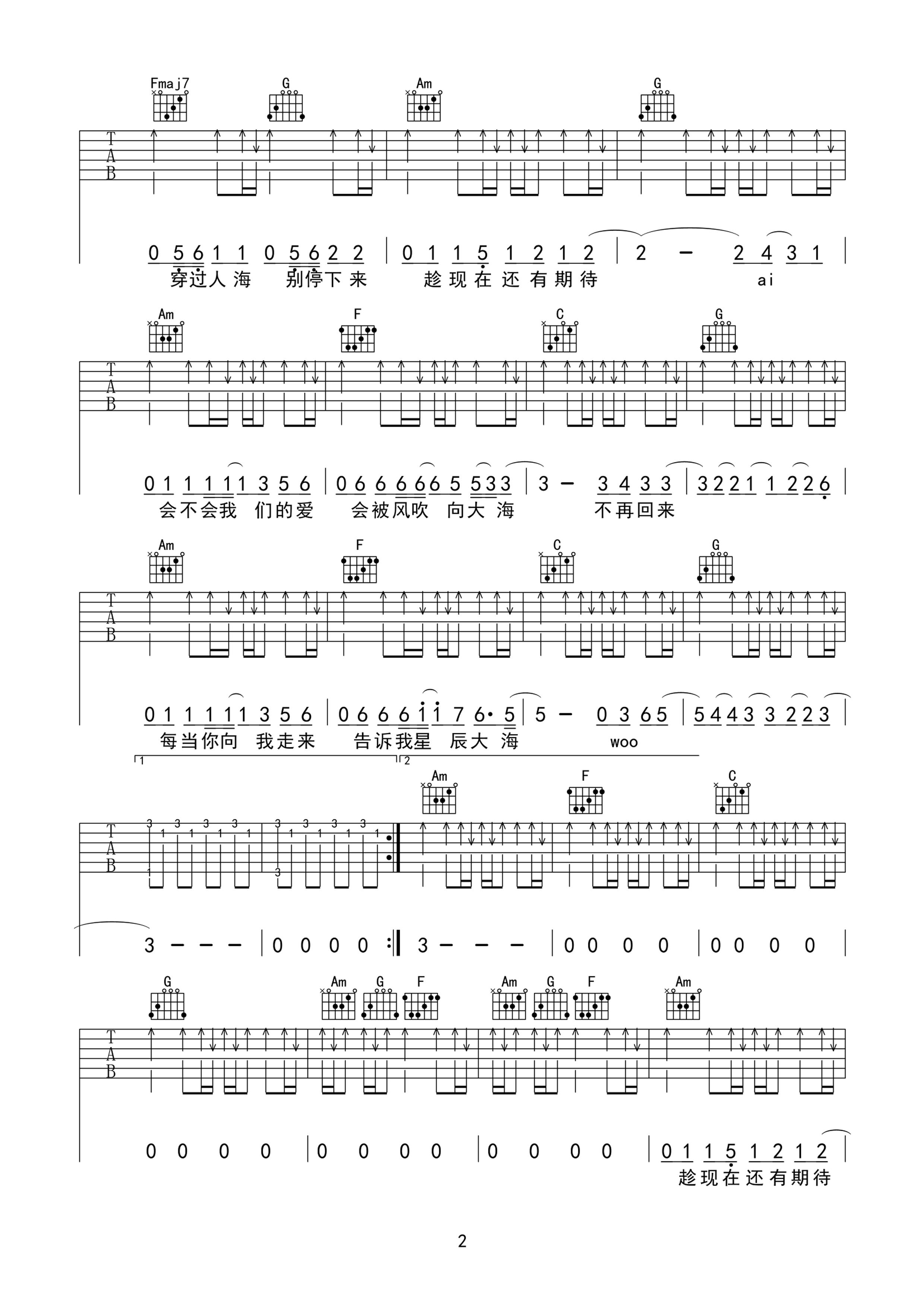 星辰大海(弹唱谱)吉他谱(图片谱,简单版,弹唱)_黄霄雲(黄霄云)_星辰大海2.jpg