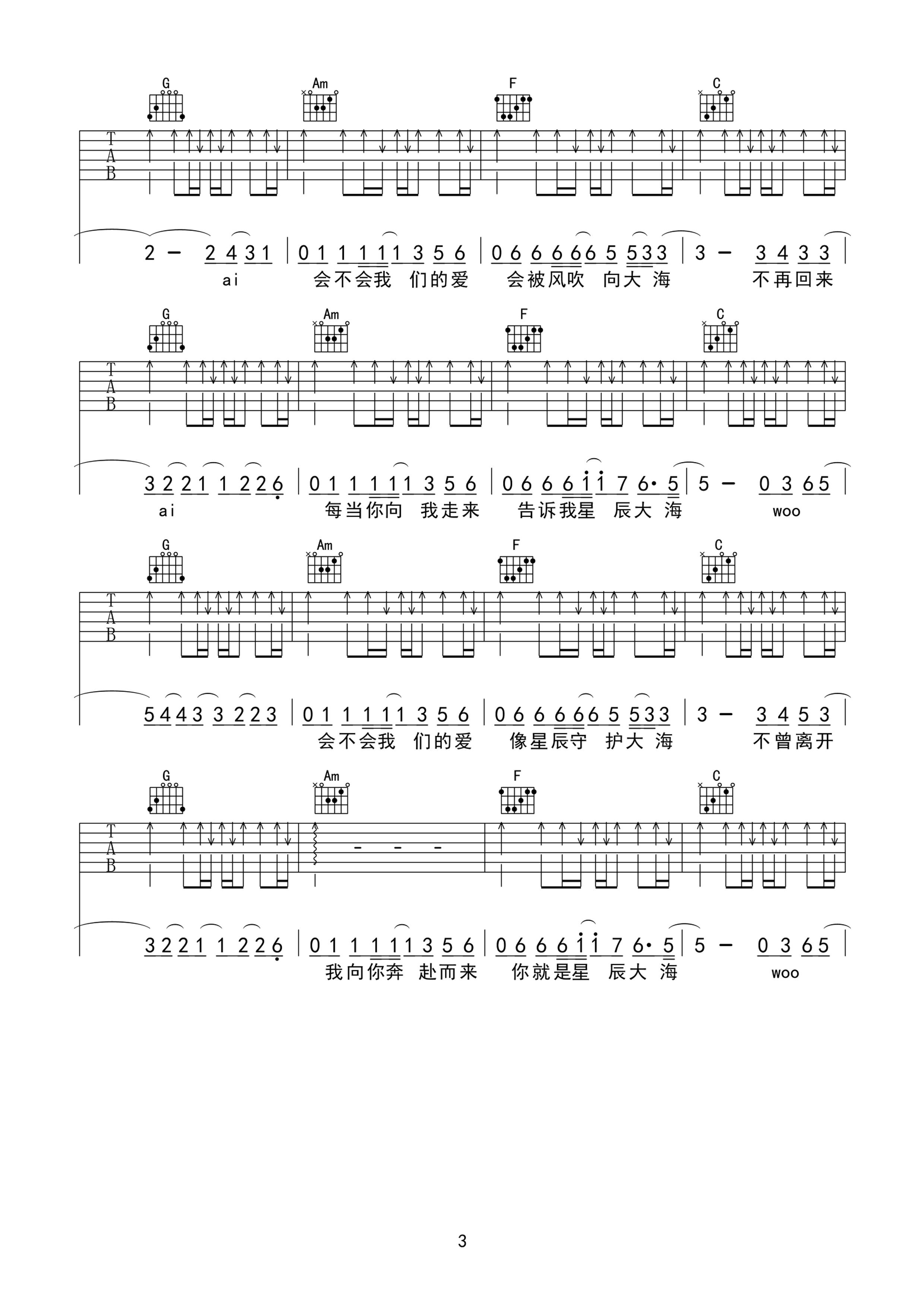 星辰大海(弹唱谱)吉他谱(图片谱,简单版,弹唱)_黄霄雲(黄霄云)_星辰大海3.jpg
