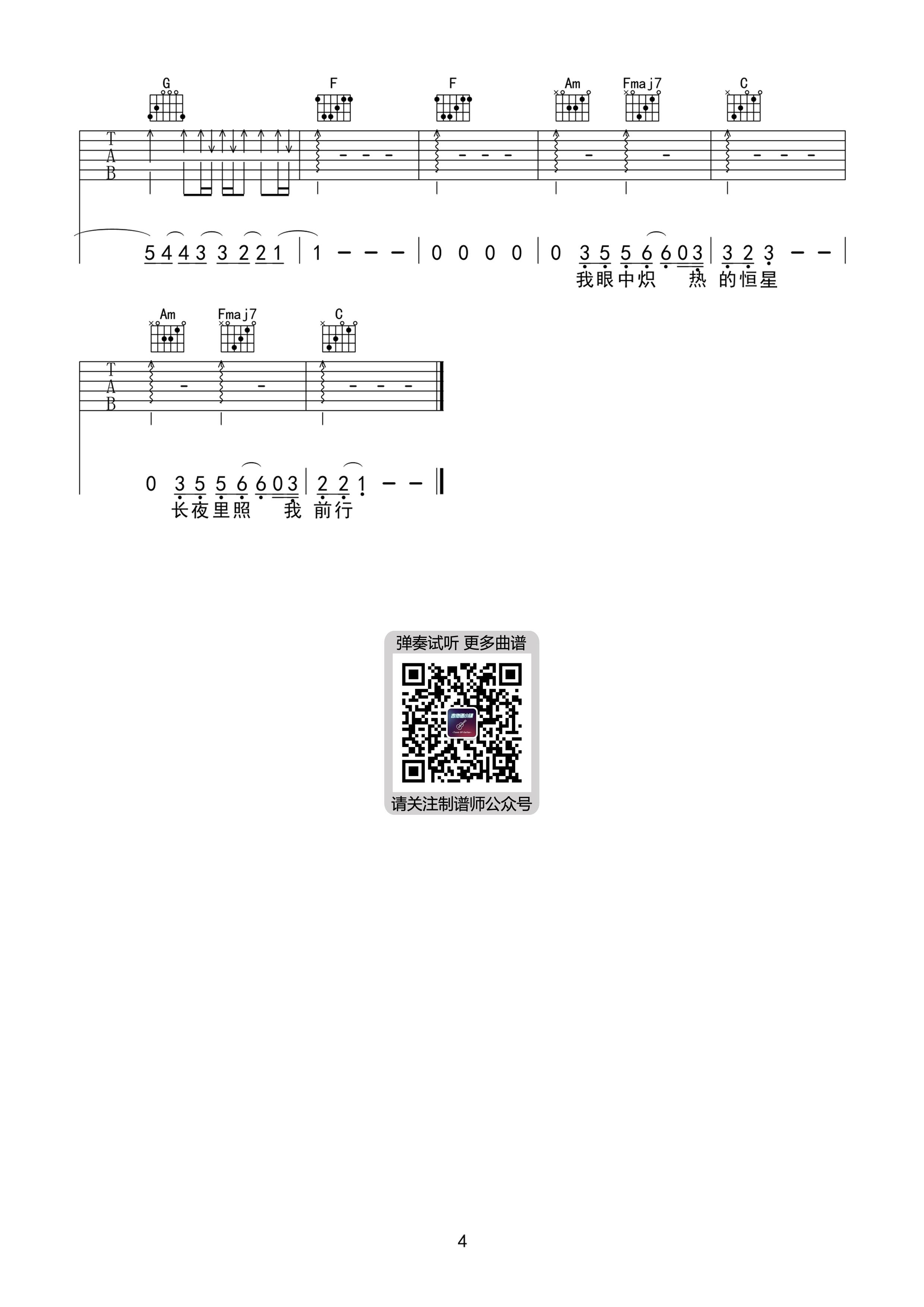 星辰大海(弹唱谱)吉他谱(图片谱,简单版,弹唱)_黄霄雲(黄霄云)_星辰大海4.jpg