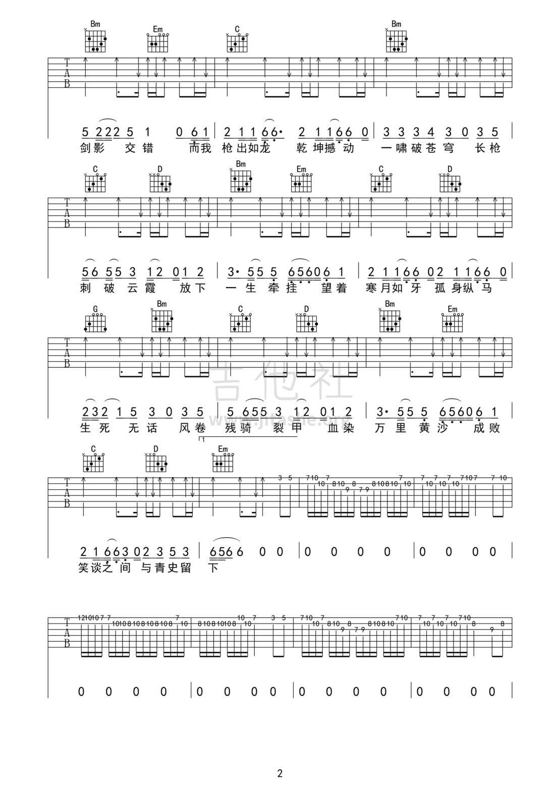 踏山河(弹唱谱)吉他谱(图片谱,弹唱,简单版,伴奏)_是七叔呢_踏山河2.jpg