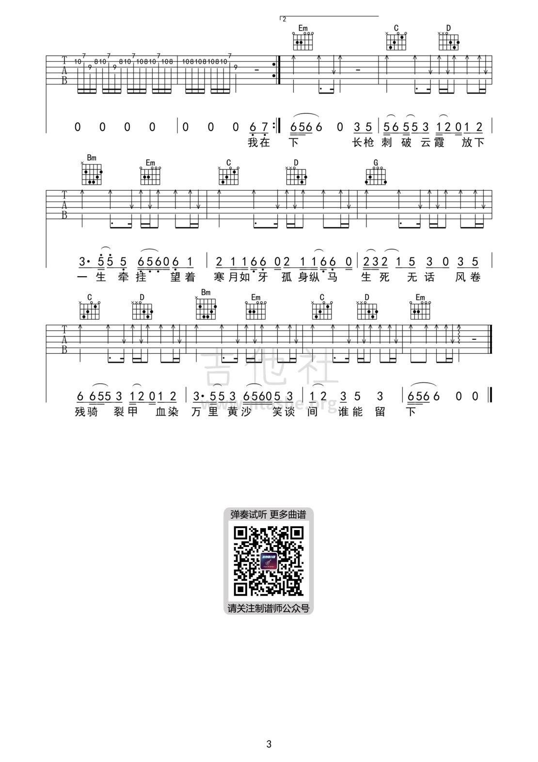 踏山河(弹唱谱)吉他谱(图片谱,弹唱,简单版,伴奏)_是七叔呢_踏山河3.jpg