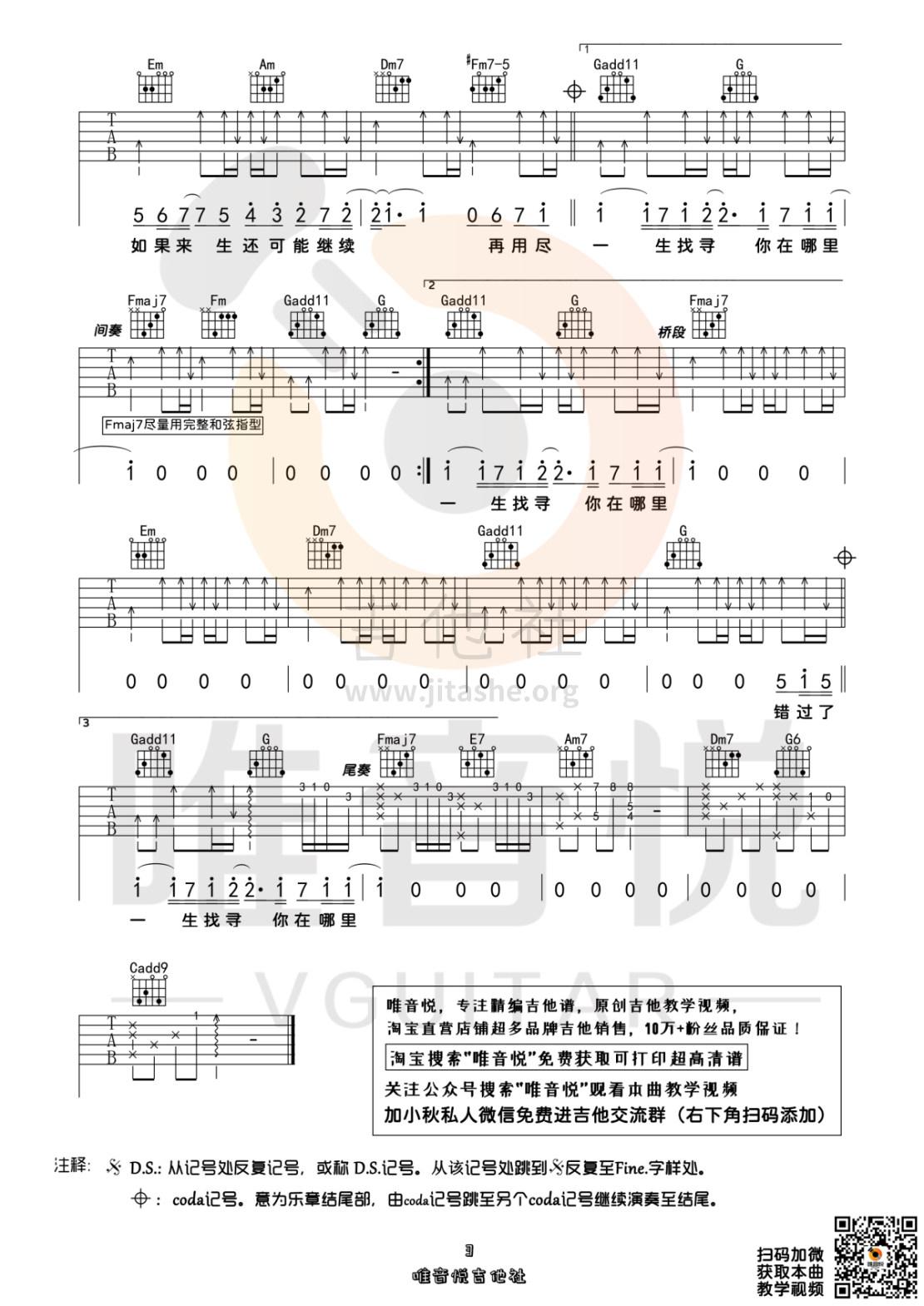 不遗憾 (原版吉他谱 唯音悦制谱)吉他谱(图片谱,李荣华,不遗憾,原版吉他谱)_李荣浩_不遗憾03.jpg
