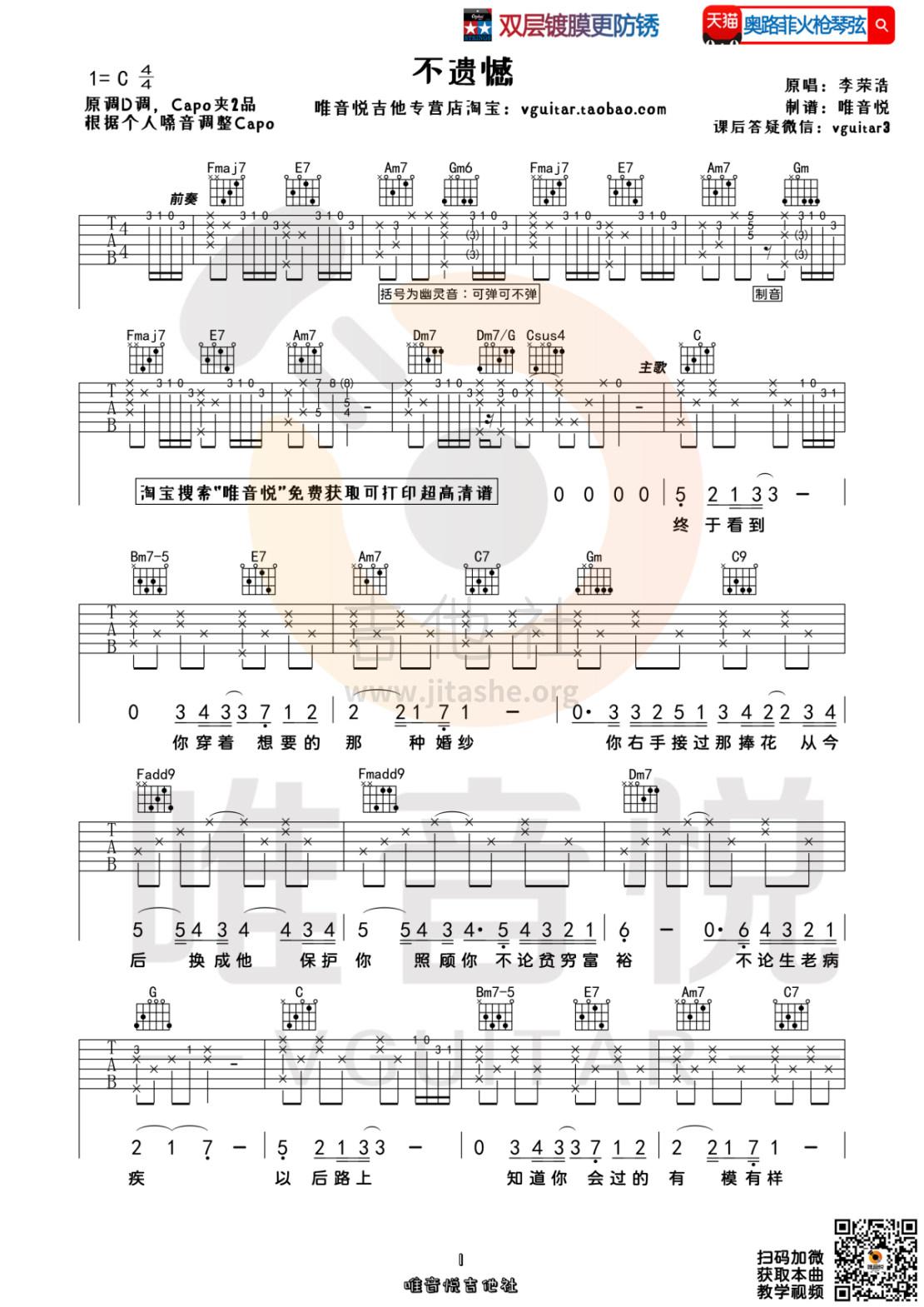 不遗憾 (原版吉他谱 唯音悦制谱)吉他谱(图片谱,李荣华,不遗憾,原版吉他谱)_李荣浩_不遗憾01.jpg