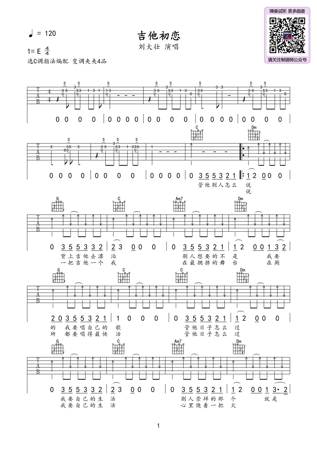 吉他初恋(简单版弹唱谱)吉他谱(图片谱,弹唱,伴奏,改编版)_刘大壮_吉他初恋1.jpg