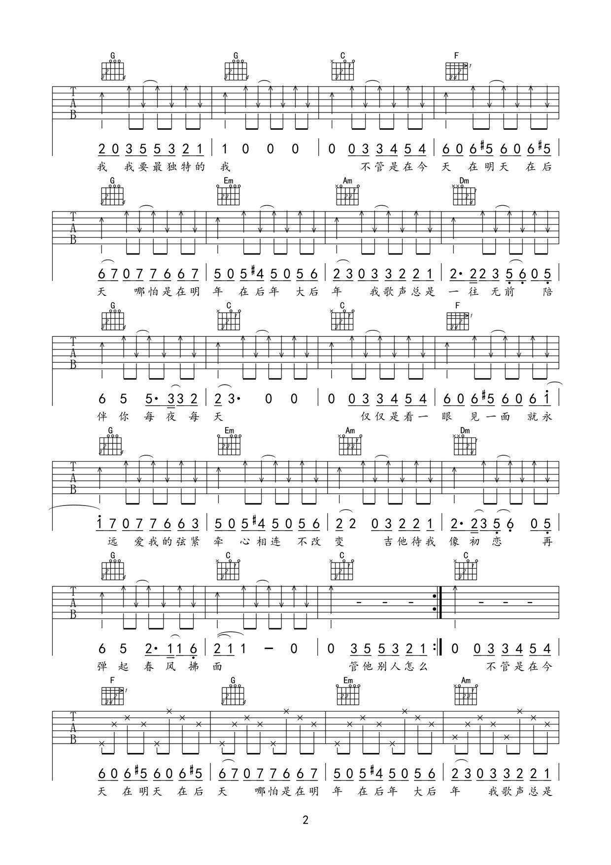 吉他初恋(简单版弹唱谱)吉他谱(图片谱,弹唱,伴奏,改编版)_刘大壮_吉他初恋2.jpg