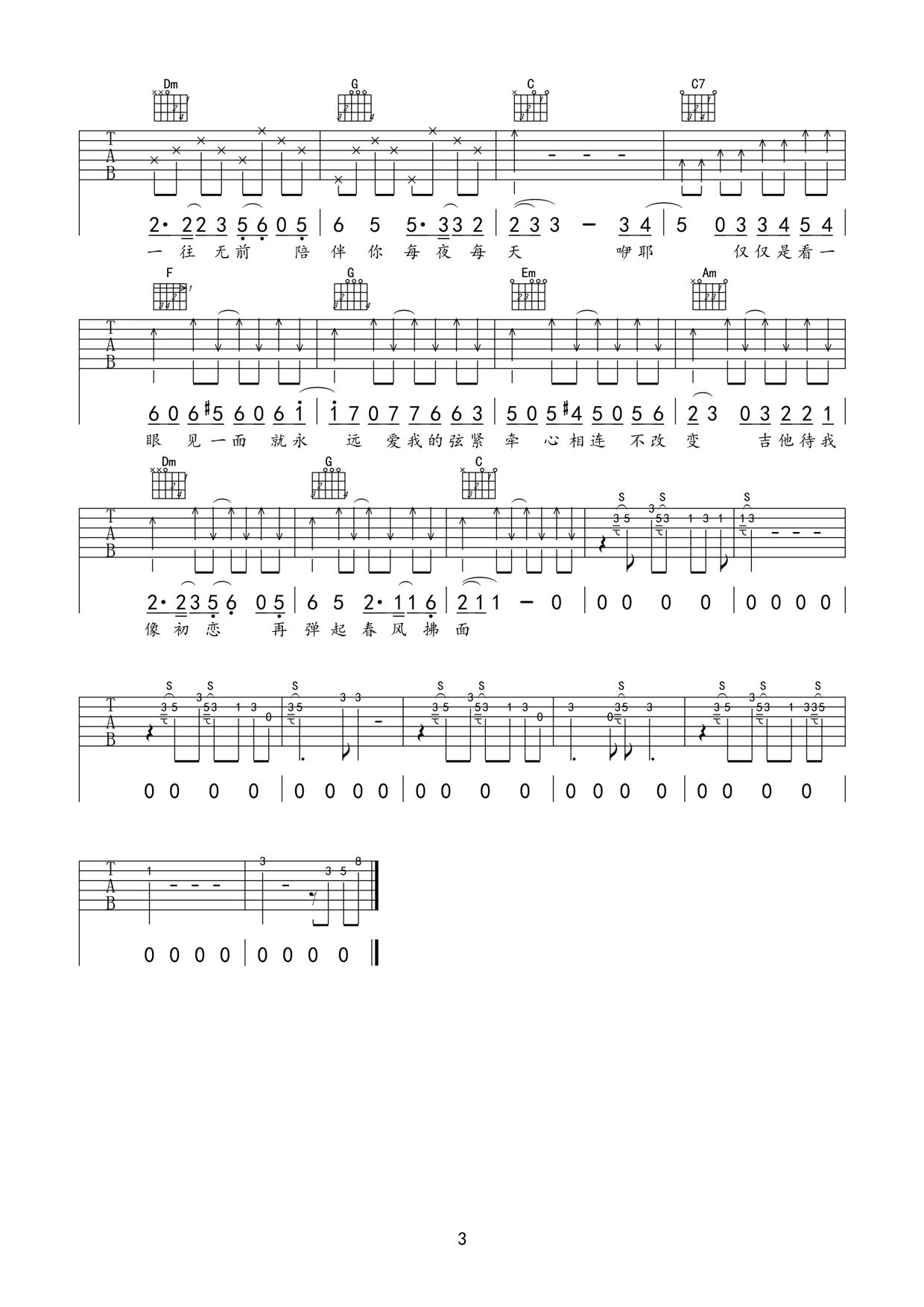吉他初恋(简单版弹唱谱)吉他谱(图片谱,弹唱,伴奏,改编版)_刘大壮_吉他初恋3.jpg
