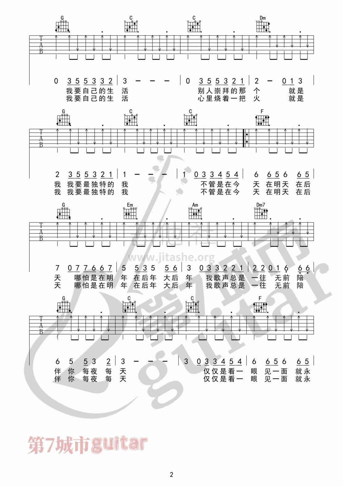 吉他初恋吉他谱(图片谱,第七城市,弹唱)_刘大壮_吉他初恋02_副本.jpg