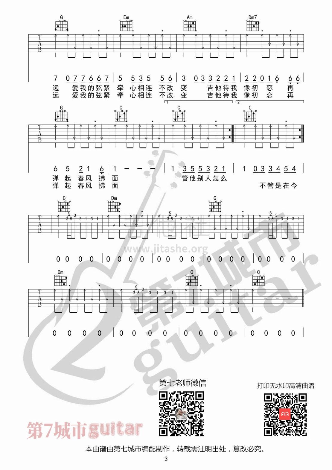 吉他初恋吉他谱(图片谱,第七城市,弹唱)_刘大壮_吉他初恋03_副本.jpg