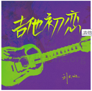 吉他初恋吉他谱(图片谱,第七城市,弹唱)_刘大壮_QQ图片20210518164035.png