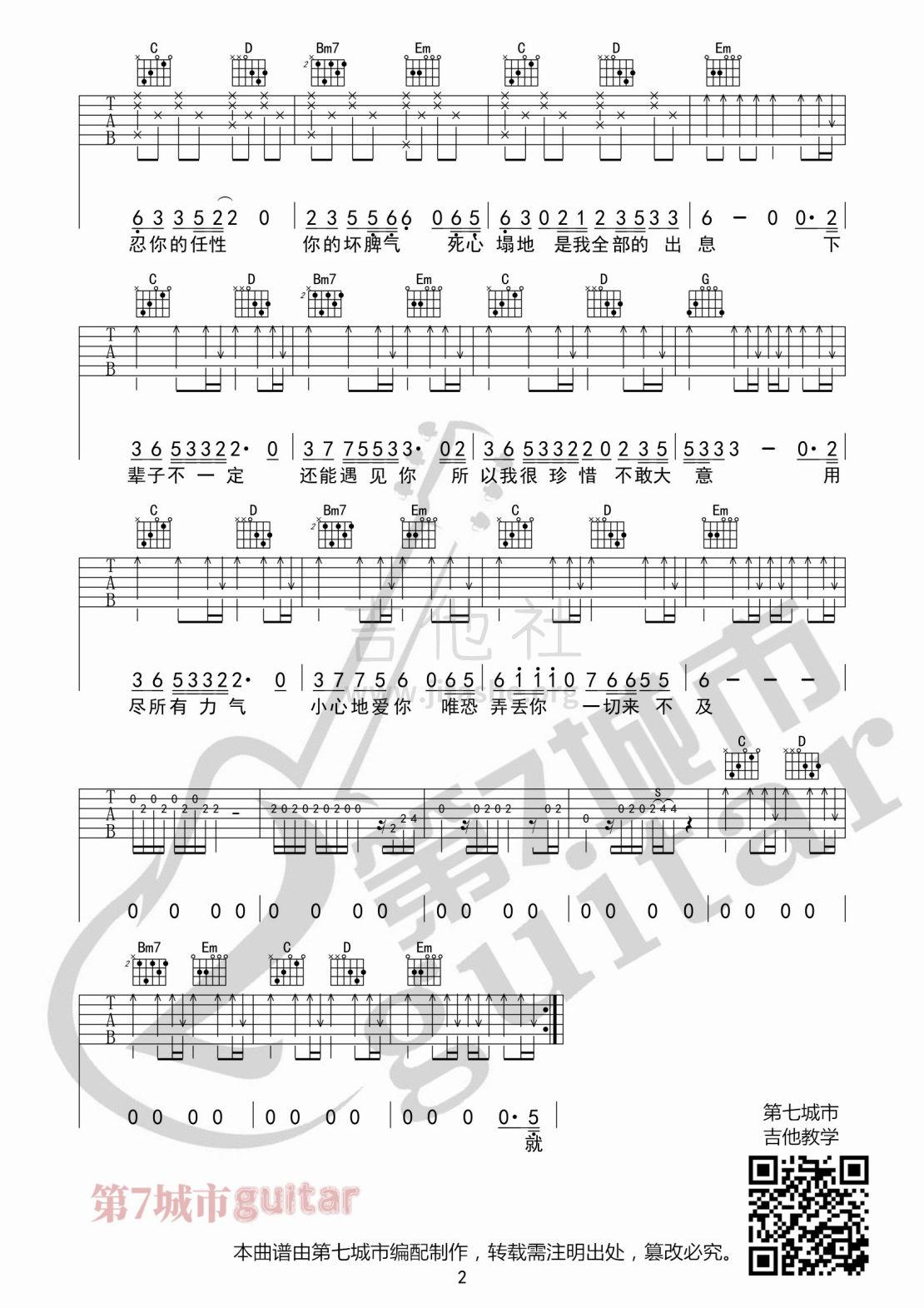 下辈子不一定还能遇见你吉他谱(图片谱,第七城市,弹唱)_陈雅森_D1二维码02_副本.jpg