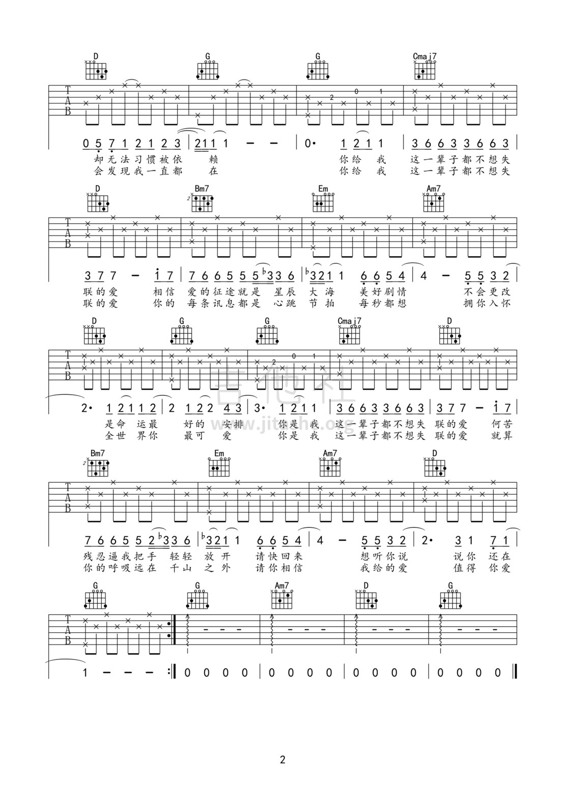 永不失联的爱(简单弹唱版)吉他谱(图片谱,弹唱,简单版)_周兴哲(Eric Chou)_永不失联的爱2.jpg