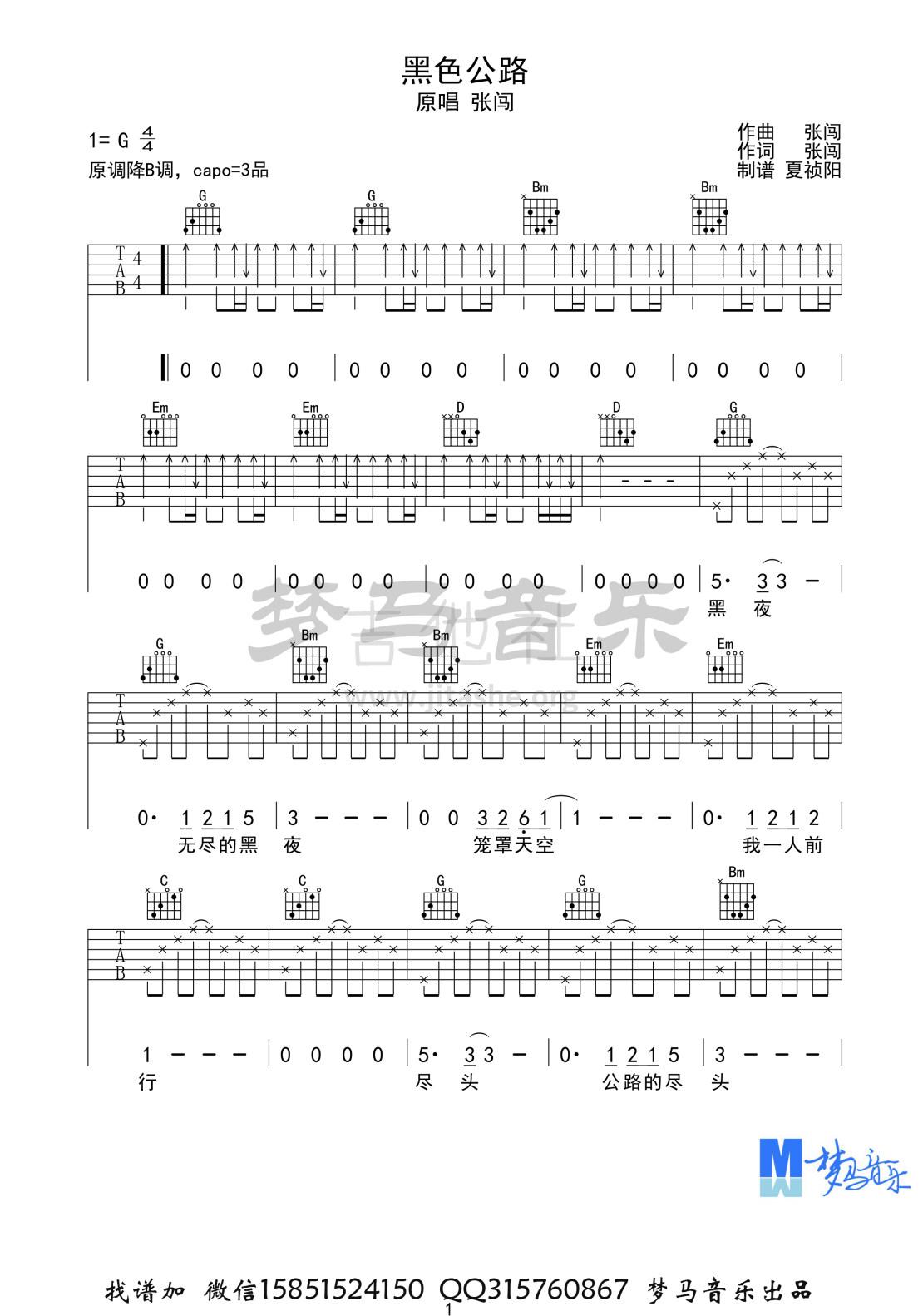 黑色公路吉他谱(图片谱,弹唱)_张闯_黑色公路-1.jpg