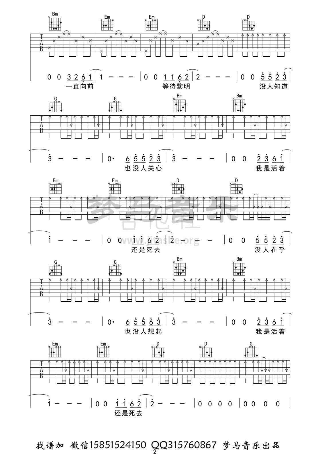 黑色公路吉他谱(图片谱,弹唱)_张闯_黑色公路-2.jpg