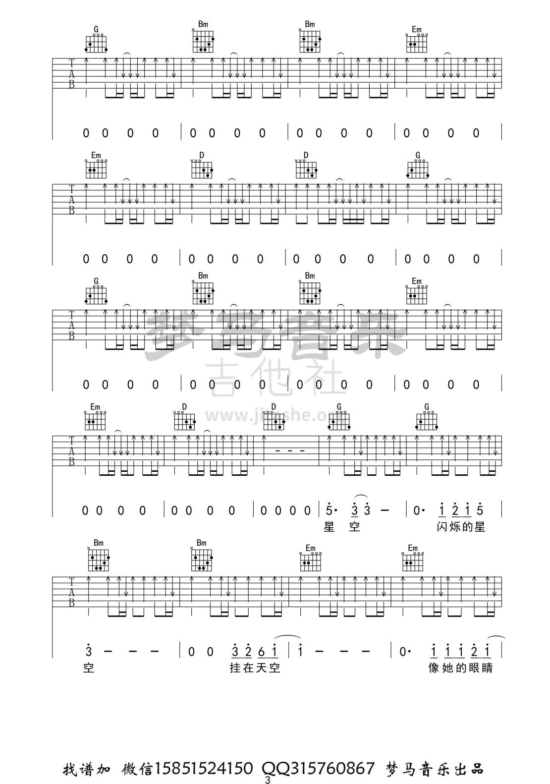 黑色公路吉他谱(图片谱,弹唱)_张闯_黑色公路-3.jpg