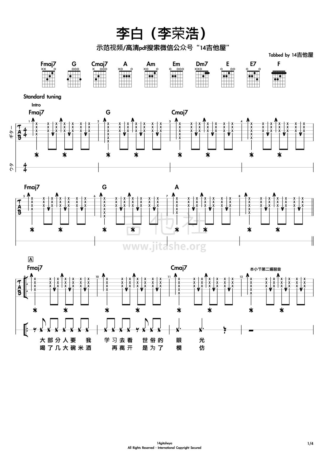 李白(14吉他屋)吉他谱(图片谱,弹唱)_李荣浩_李白#1.png