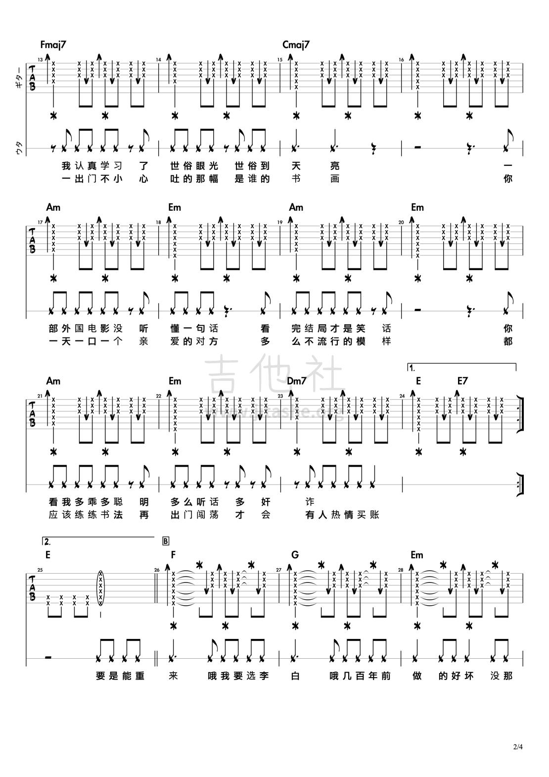 李白(14吉他屋)吉他谱(图片谱,弹唱)_李荣浩_李白#2.png