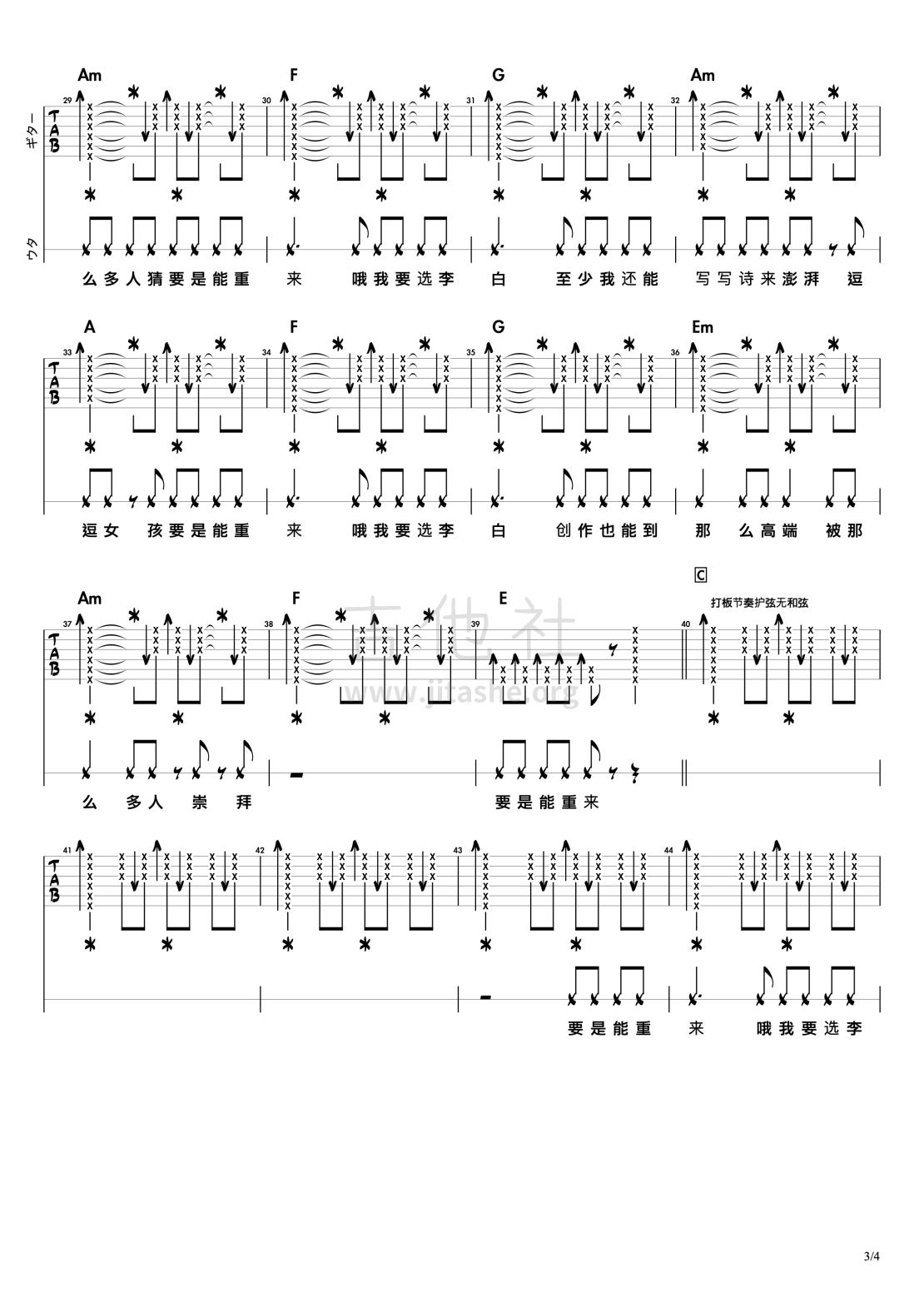 李白(14吉他屋)吉他谱(图片谱,弹唱)_李荣浩_李白#3.png