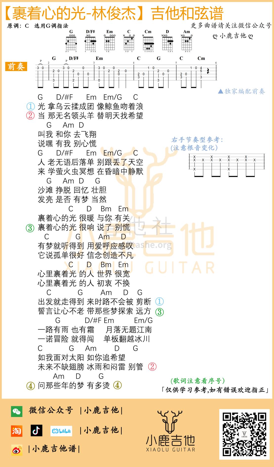 裹着心的光(独家前奏 G调指法编配- 小鹿吉他制作)吉他谱(图片谱)_林俊杰(JJ)_裹着心的光.png