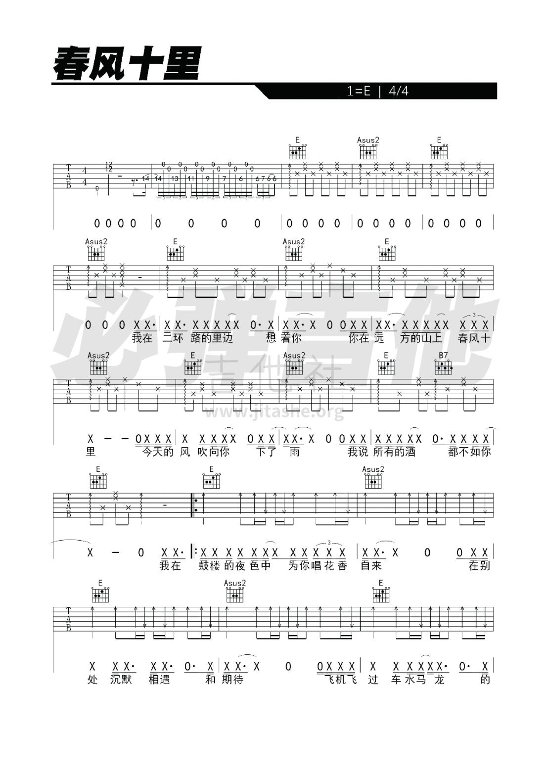 春风十里(必弹吉他)吉他谱(图片谱,吉他,吉他弹唱,吉他谱)_鹿先森乐队_kgnfre3r0uuy1ni8rik.png