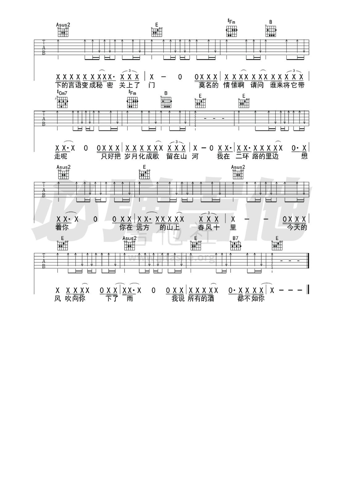 春风十里(必弹吉他)吉他谱(图片谱,吉他,吉他弹唱,吉他谱)_鹿先森乐队_kgnfregm02vf2krwan1f.png