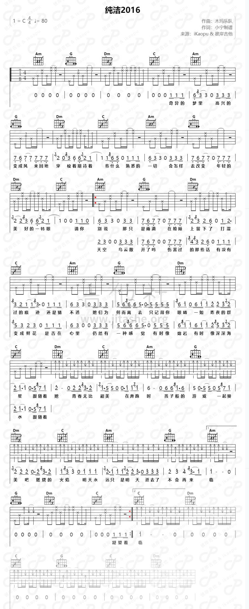 纯洁2016吉他谱(图片谱)_木马(muma)_205ed2d39af28ad914db431303d0bff5a9477cccf9f1dc864.PNG
