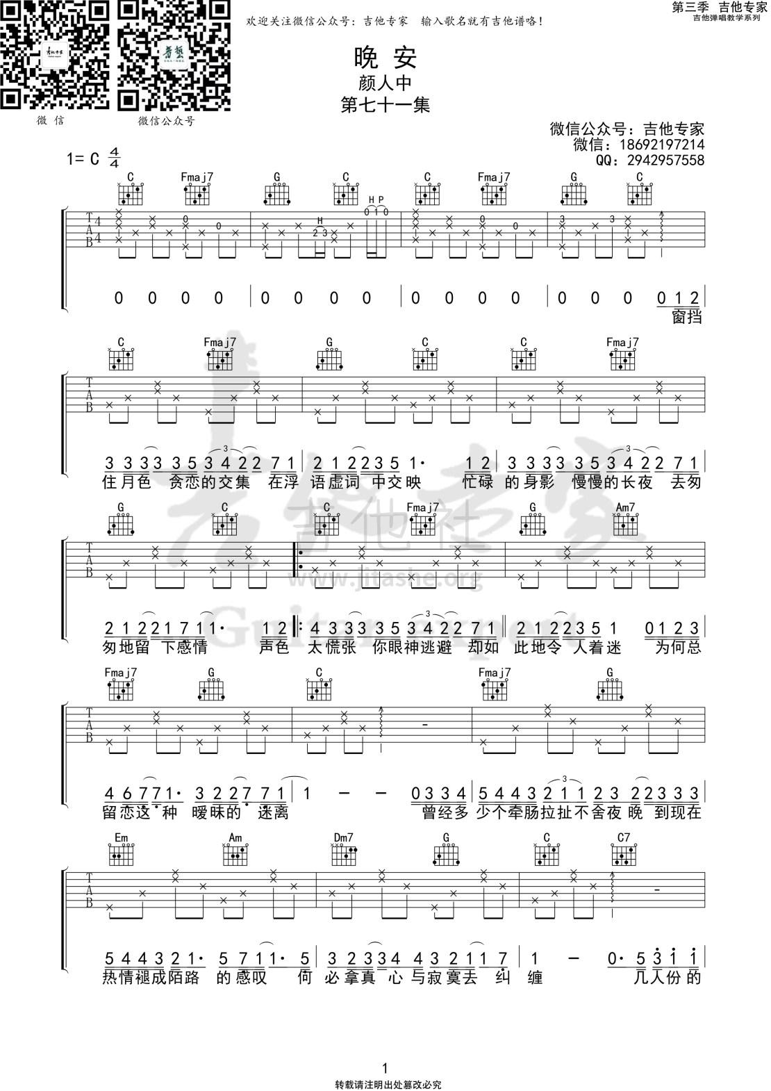 晚安 (吉他专家弹唱教学:第三季第71集)吉他谱(图片谱)_颜人中_晚安1 第三季第七十一集.jpg