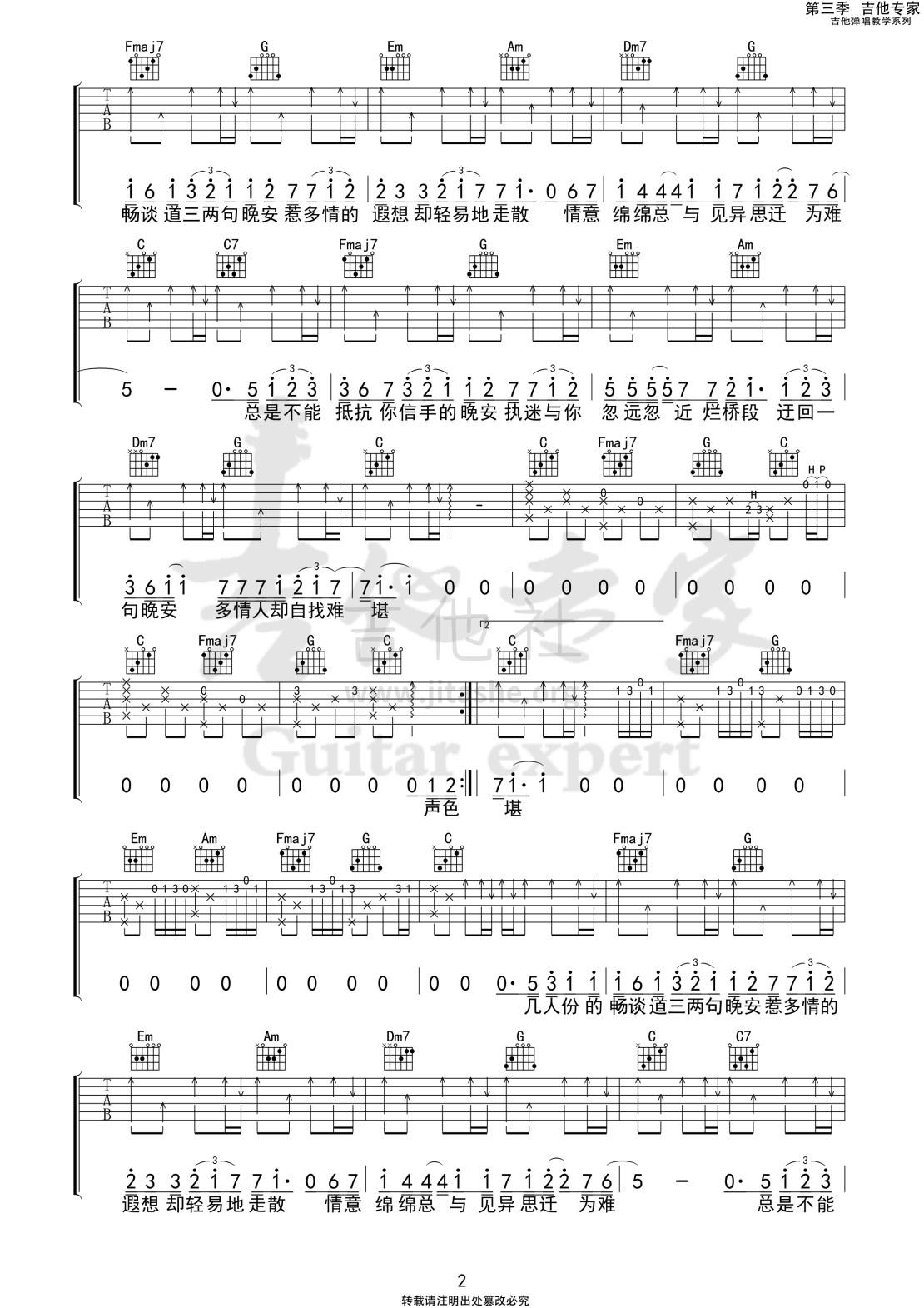晚安 (吉他专家弹唱教学:第三季第71集)吉他谱(图片谱)_颜人中_晚安2 第三季第七十一集.jpg