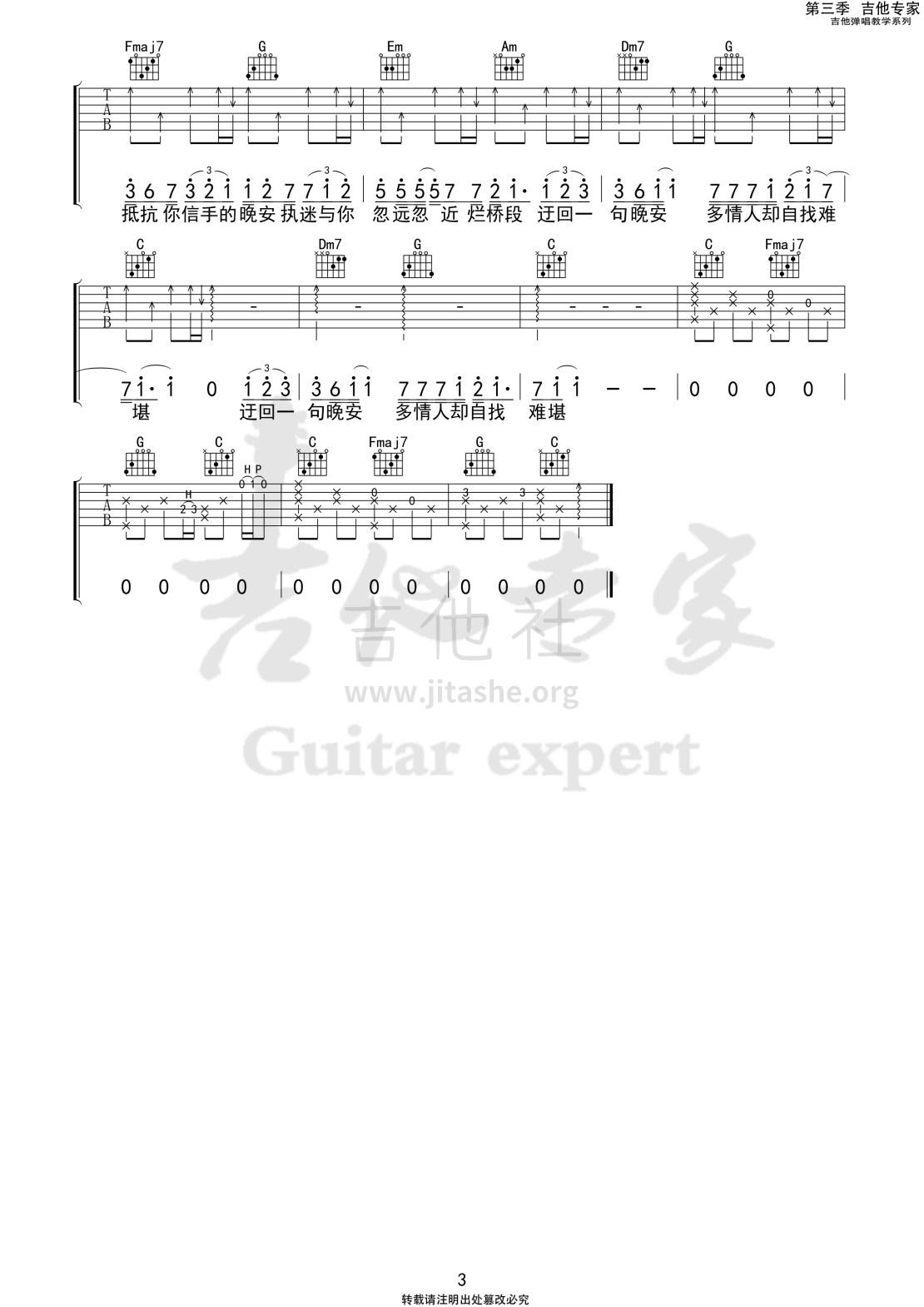晚安 (吉他专家弹唱教学:第三季第71集)吉他谱(图片谱)_颜人中_晚安3 第三季第七十一集.jpg