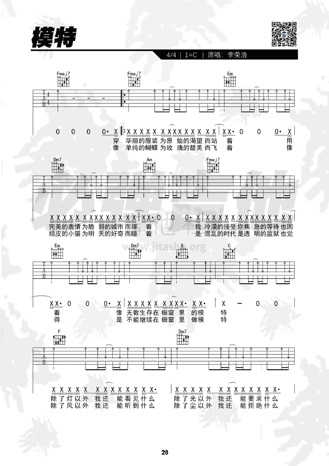 模特(必弹吉他)吉他谱(图片谱,伴奏,弹唱,扫弦)_李荣浩_kgnfrm0o0n63gj4u90sr.png