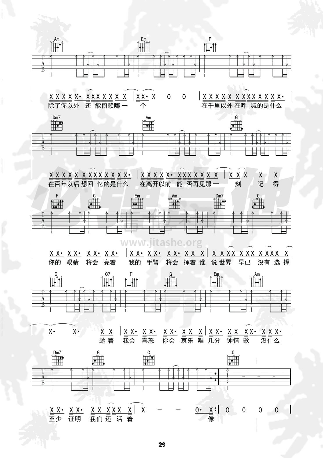 模特(必弹吉他)吉他谱(图片谱,伴奏,弹唱,扫弦)_李荣浩_kgnfrm7i0xcls9bu00g.png