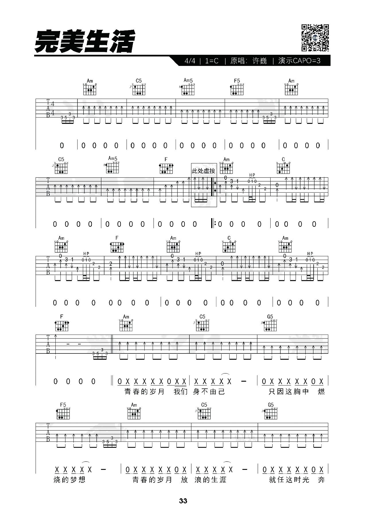 完美生活(必弹吉他)吉他谱(图片谱,伴奏,弹唱,简单版)_许巍_kgnggsfu0zlu3cpuxhoi.png