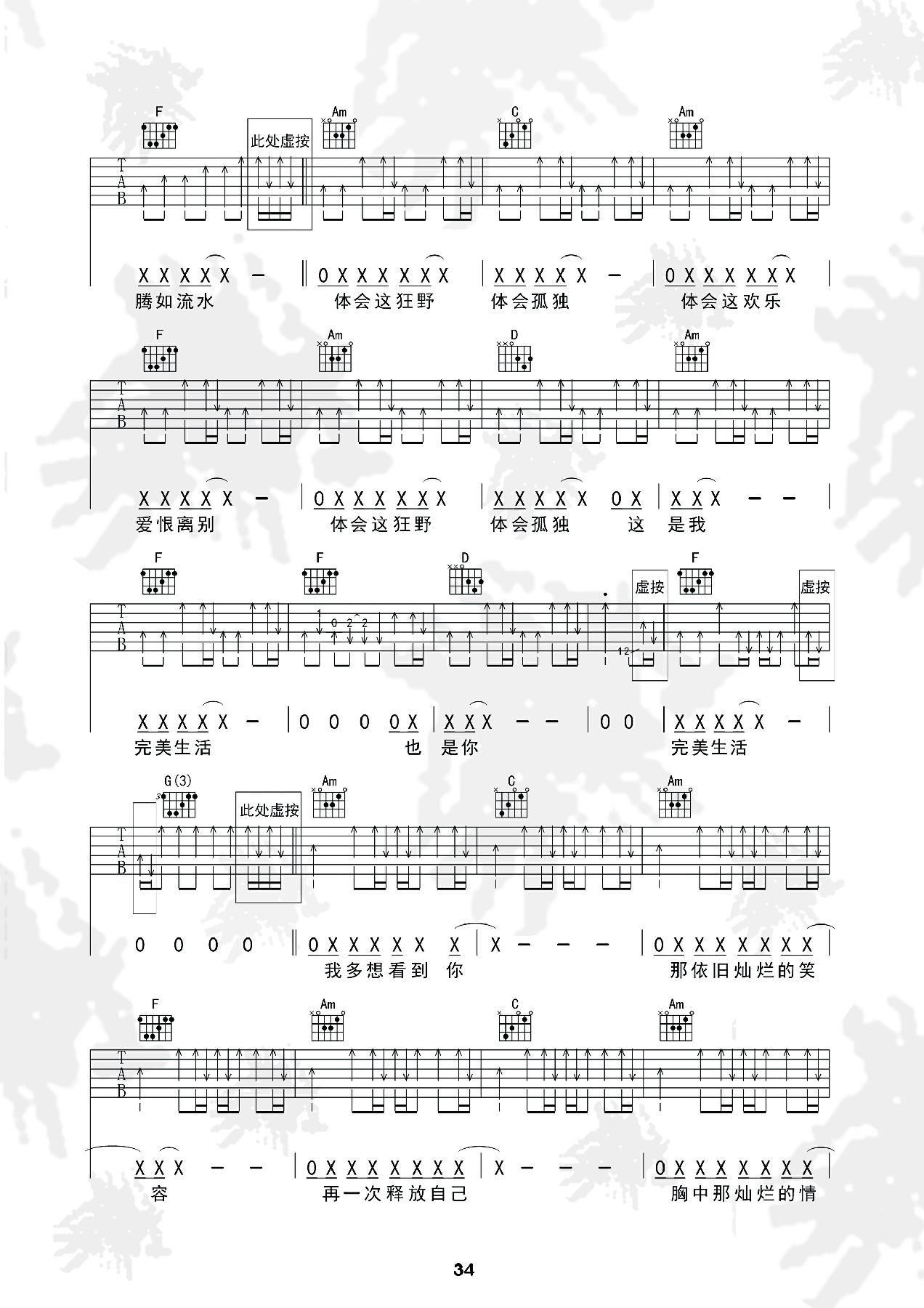 完美生活(必弹吉他)吉他谱(图片谱,伴奏,弹唱,简单版)_许巍_kgnggsfu0zyc02tmpsxa.png