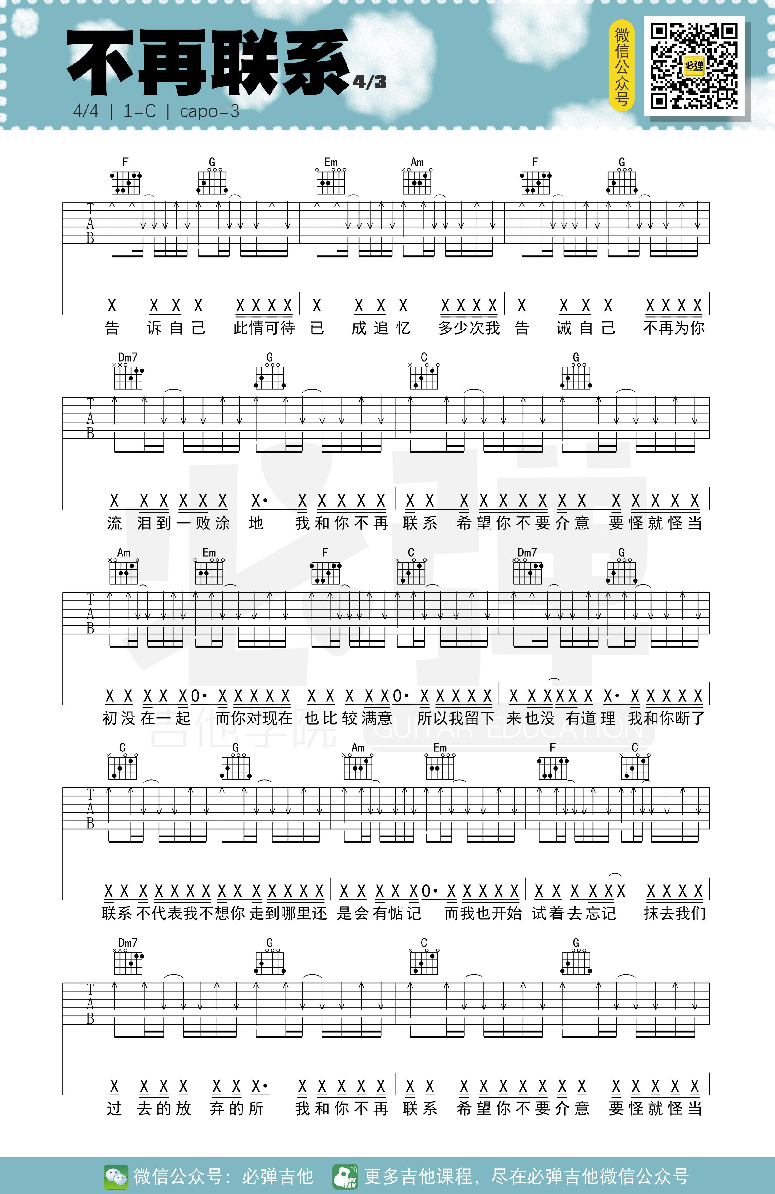 不再联系(必弹吉他)吉他谱(图片谱,扫弦,简单版,弹唱)_夏天Alex_kgq5awmq03rasm6c3ndq.png
