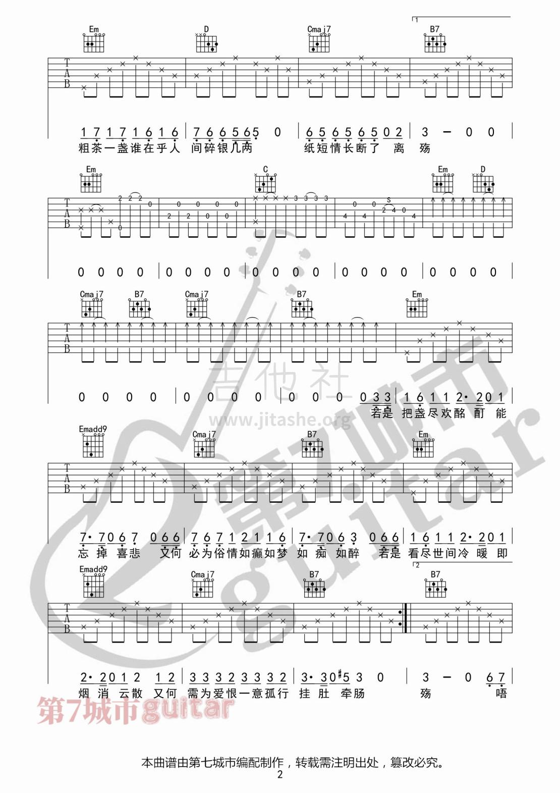 窗吉他谱(图片谱,第七城市,弹唱)_虎二_窗水印02.jpg