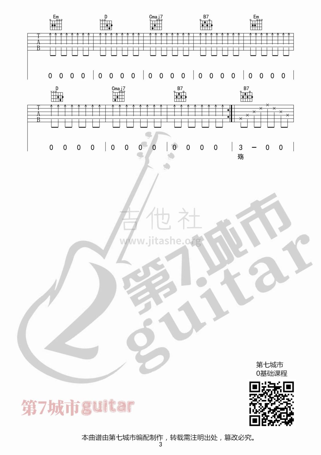 窗吉他谱(图片谱,第七城市,弹唱)_虎二_窗水印03.jpg