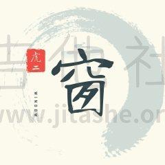 窗吉他谱(图片谱,第七城市,弹唱)_虎二_imge.kugou.jpg