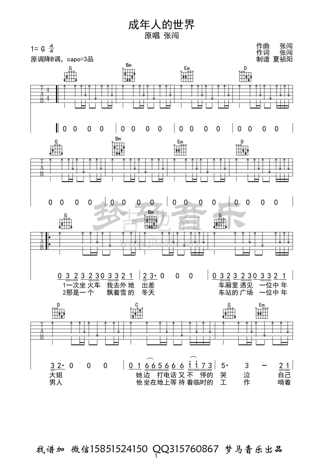 成年人的世界吉他谱(图片谱,弹唱)_张闯_成年人的世界-1.jpg