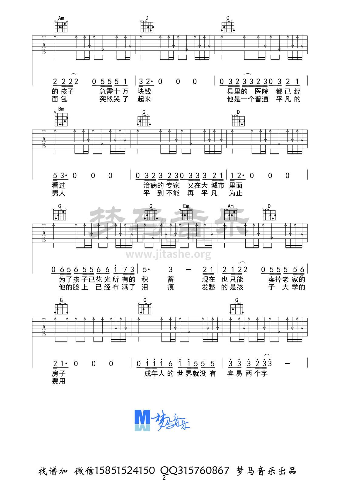 成年人的世界吉他谱(图片谱,弹唱)_张闯_成年人的世界-2.jpg