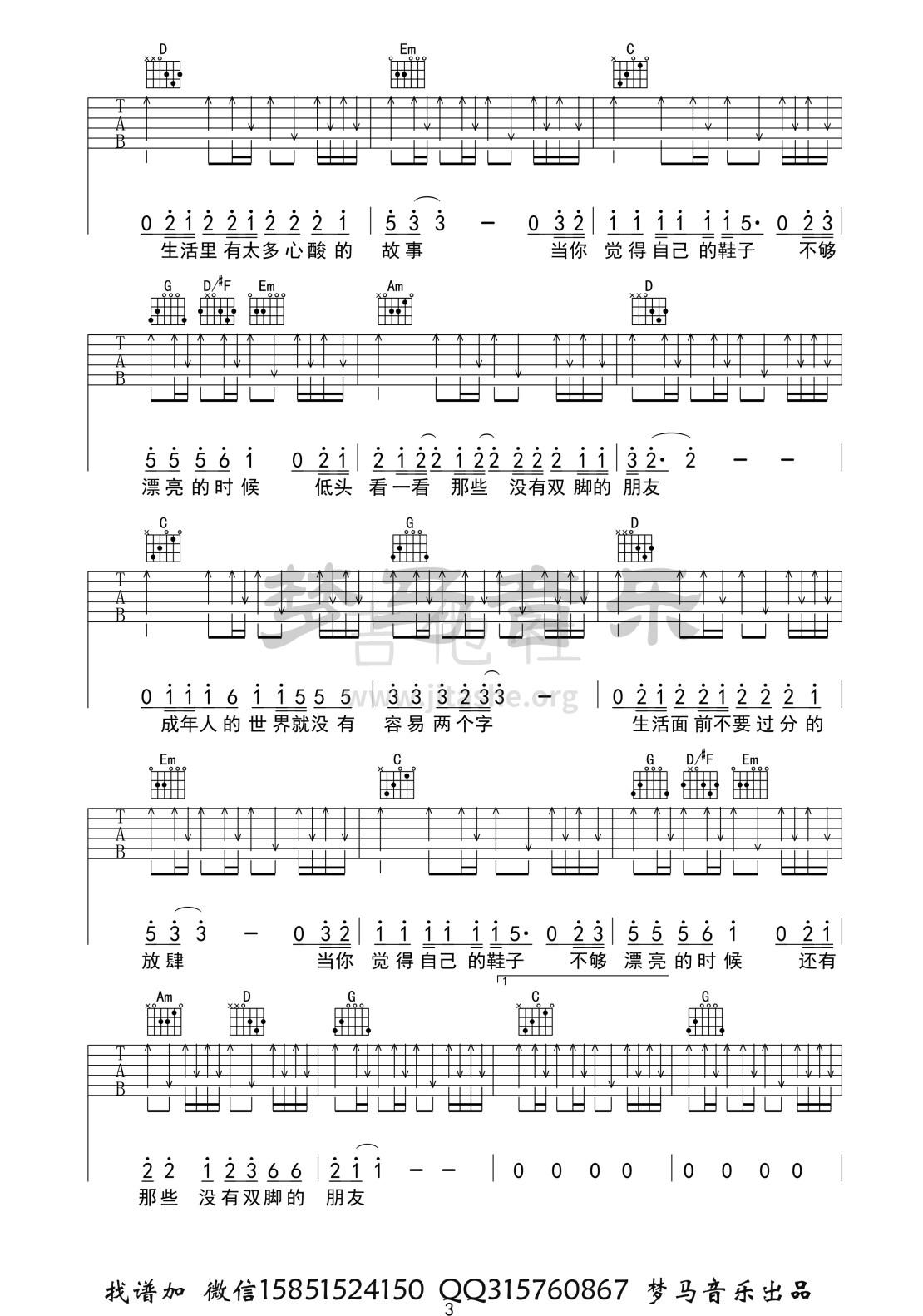 成年人的世界吉他谱(图片谱,弹唱)_张闯_成年人的世界-3.jpg