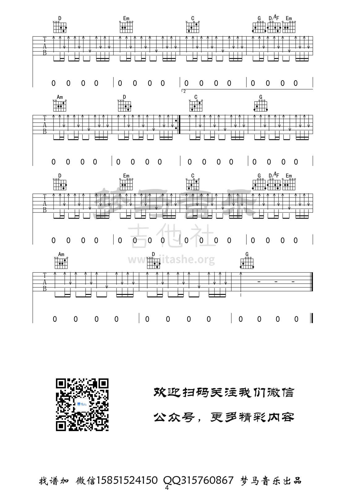成年人的世界吉他谱(图片谱,弹唱)_张闯_成年人的世界-4.jpg