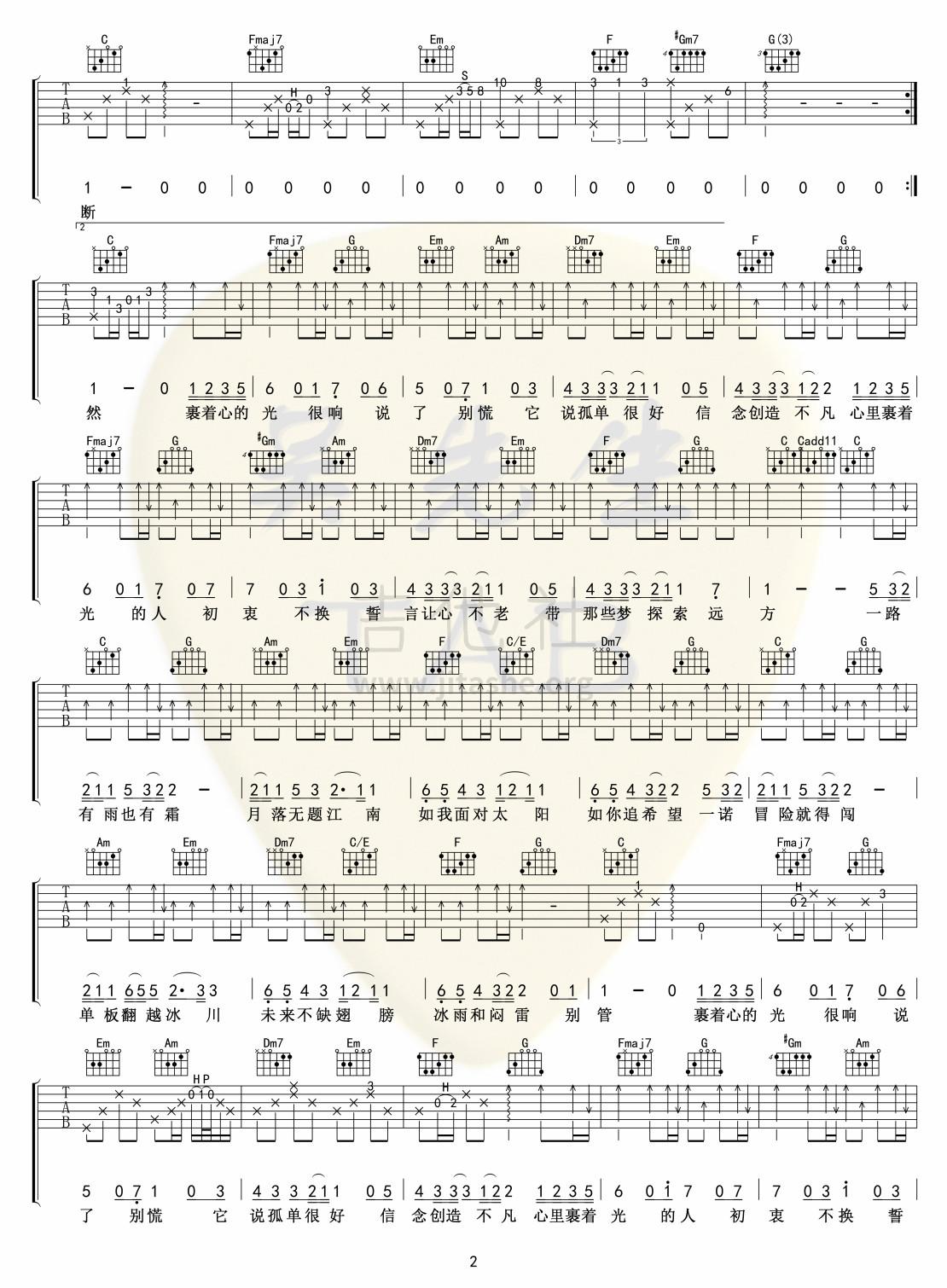 裹着心的光吉他谱(图片谱,弹唱)_林俊杰(JJ)_裹着心的光02.jpg
