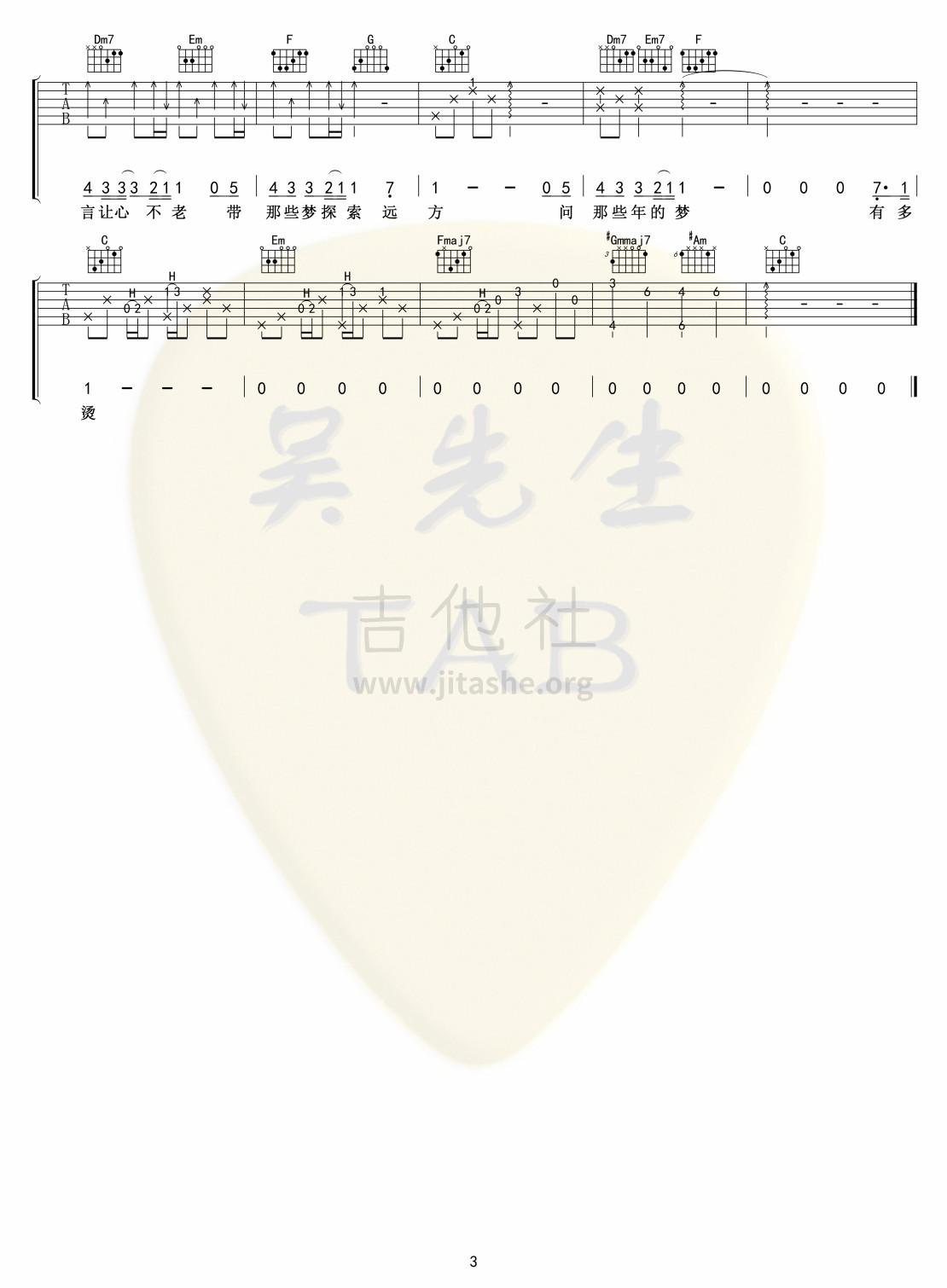 裹着心的光吉他谱(图片谱,弹唱)_林俊杰(JJ)_裹着心的光03.jpg