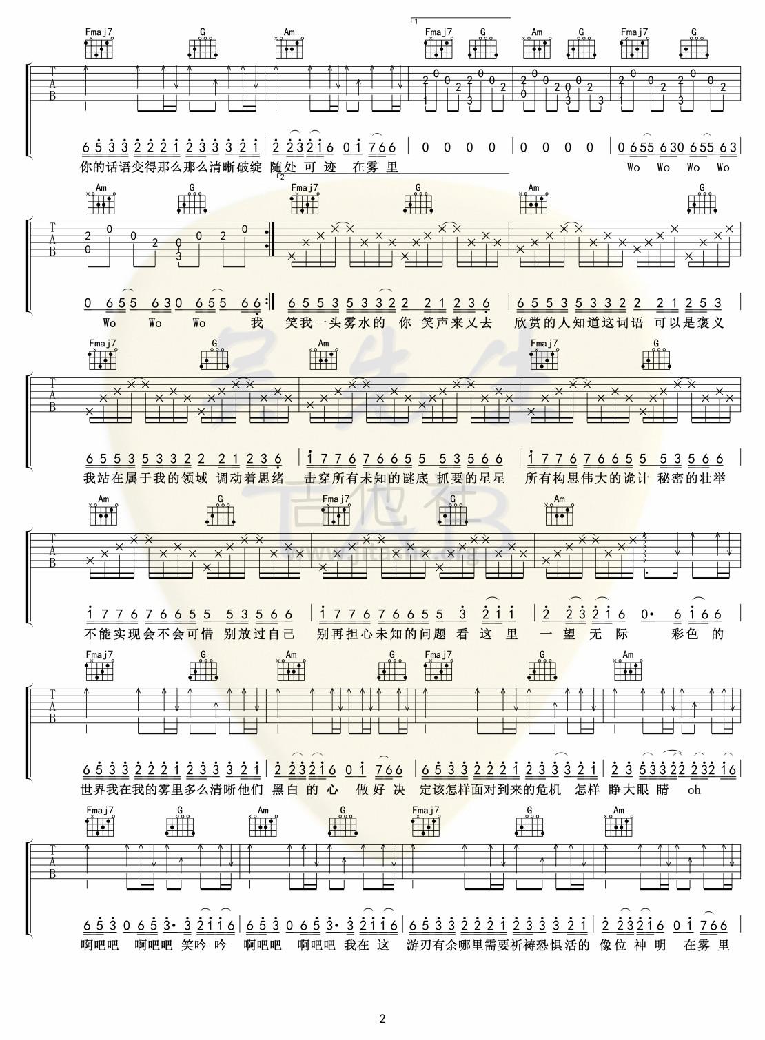 雾里吉他谱(图片谱,弹唱)_姚六一(姚俊尧)_雾里02.jpg
