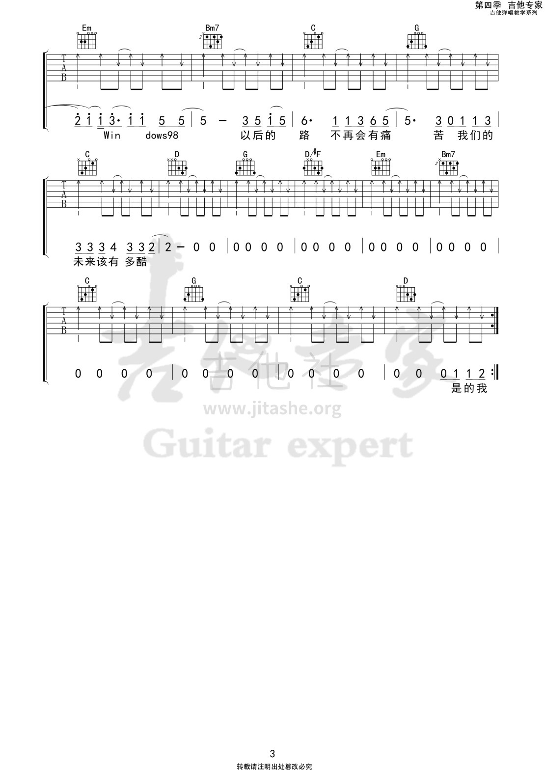 New Boy (吉他专家弹唱教学:第四季第5集)吉他谱(图片谱)_房东的猫_New Boy3 第四季第五集.jpg