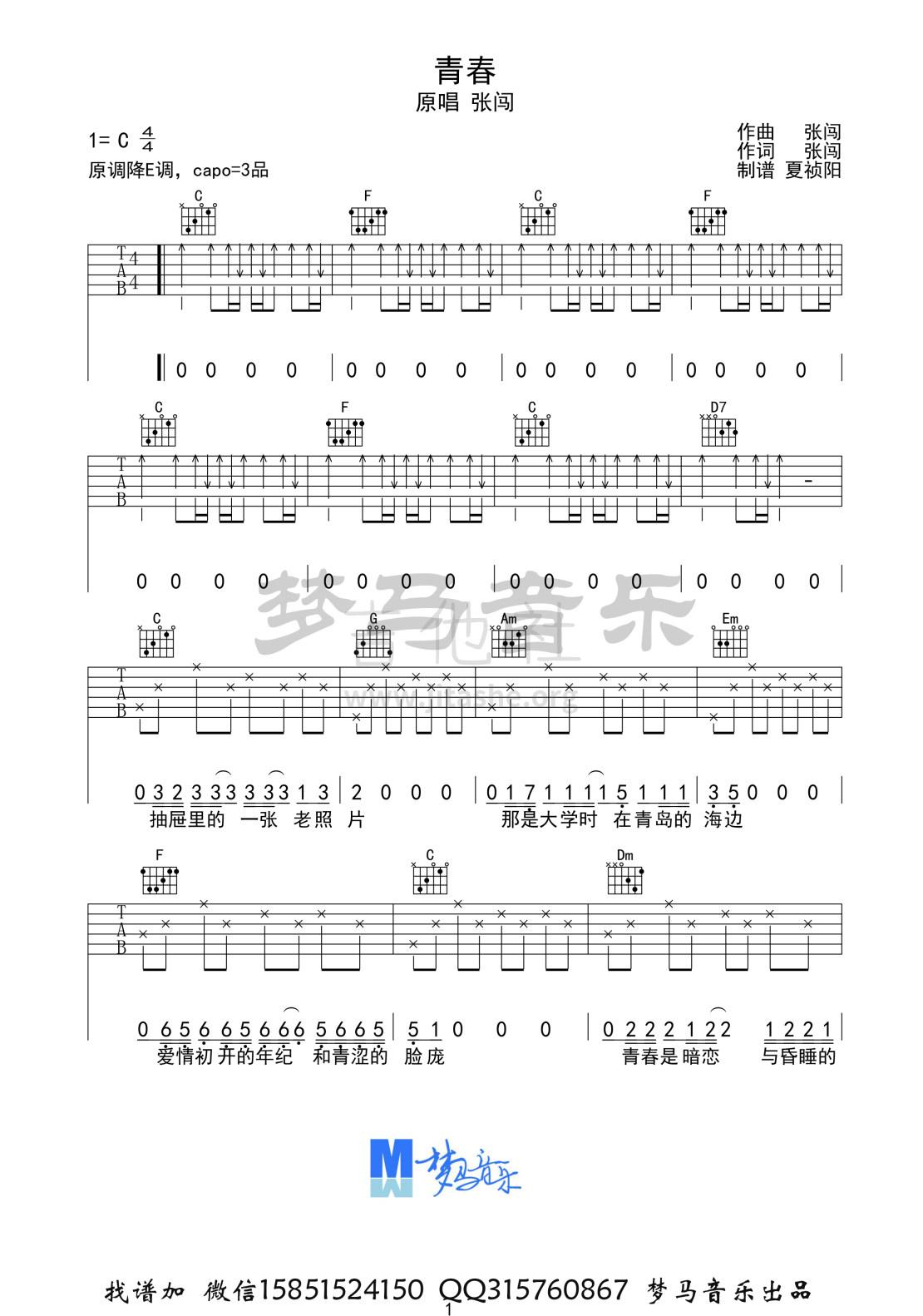 青春吉他谱(图片谱)_张闯_青春-1.jpg