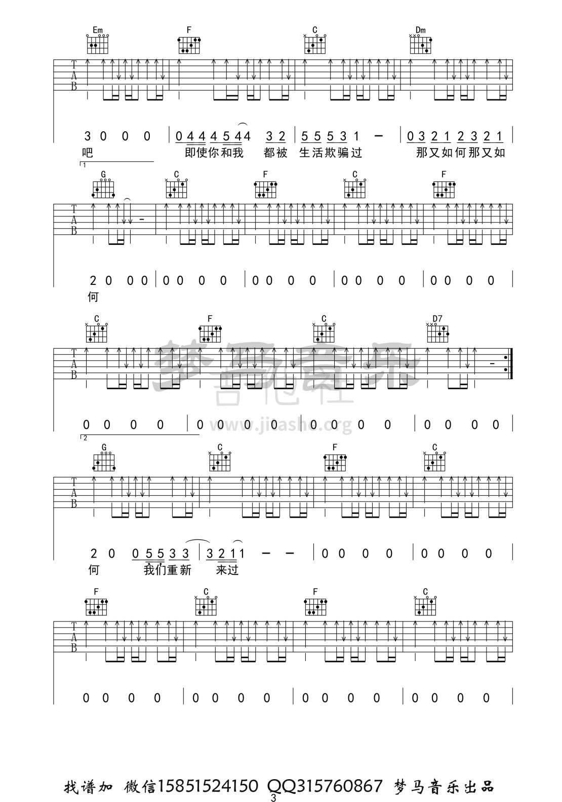 青春吉他谱(图片谱)_张闯_青春-3.jpg