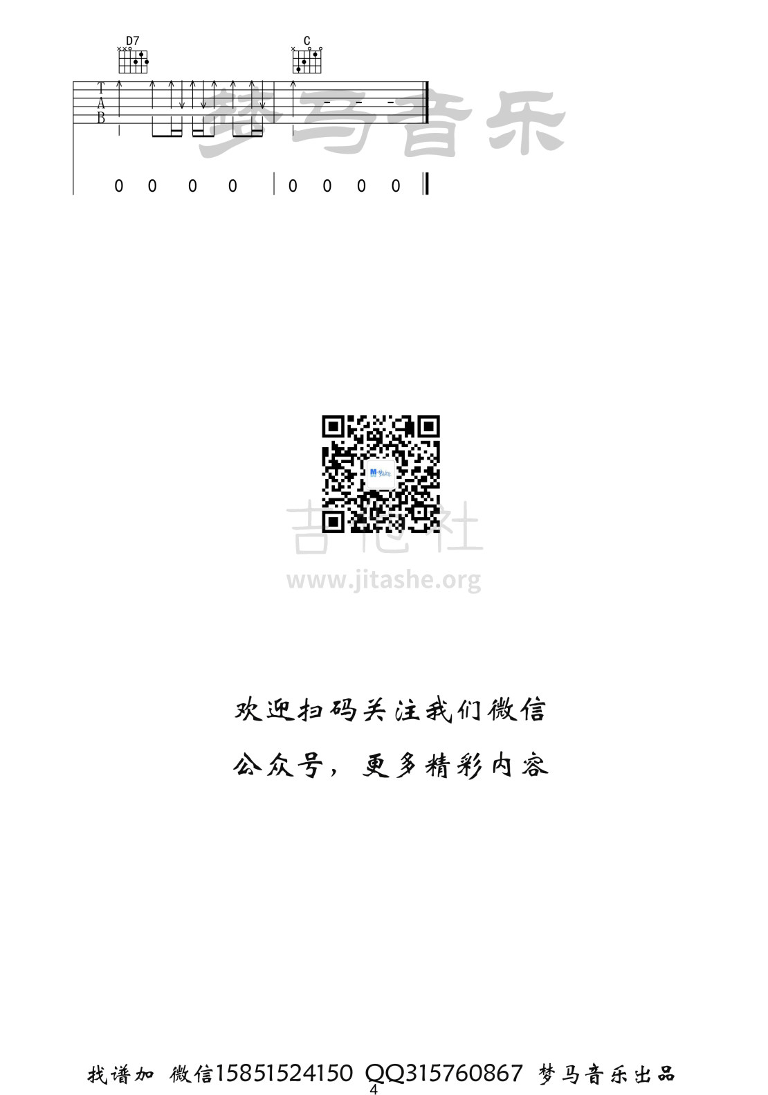 青春吉他谱(图片谱)_张闯_青春-4.jpg